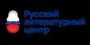 Русский литературный центр